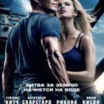 Морський бій / Battleship (2012)