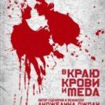 В краю крові і меду / In the Land of Blood and Honey (2011)