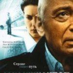 Тяжіння / Притяжение (2009)