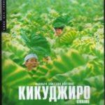 Кікуджиро / Kikujirô no natsu (1999)