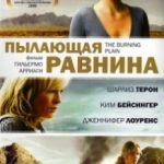 Палаюча рівнина / The Burning Plain (2008)