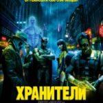 Хранителі / Watchmen (2009)