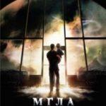Імла / The Mist (2007)