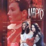 Королева Марго / La reine Margot (1994)