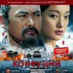 Конфуцій / Kong Zi (2009)