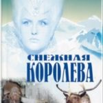 Снігова Королева / Снежная Королева (1966)