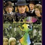Мері Поппінс, до побачення / Мэри Поппинс, до свидания (1983)