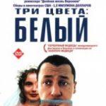 Три кольори: Білий / Trzy kolory: Bialy (1993)
