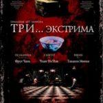 Три… екстриму / Sam gang yi (2004)