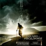 Листи з Іводзіми / Letters from Iwo Jima (2006)