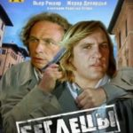 Втікачі / Les fugitifs (1986)