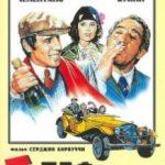 Блеф / Bluff storia di truffe e di imbroglioni (1976)