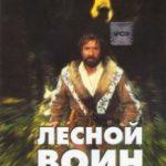 Лісовий воїн / Forest Warrior (1996)