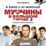Чоловіки у великому місті 2 / Männerherzen… und die ganz ganz grosse Liebe (2011)