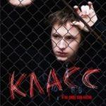Клас / Klass (2007)