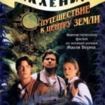 Подорож до центру Землі / Journey to the Center of the Earth (1999)