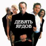 Дев'ять ярдів / The Whole Nine Yards (2000)