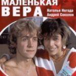 Маленька Віра / Маленькая Вера (1988)