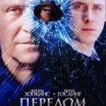 Перелом / Fracture (2007)