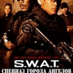 S. W. A. T.: Спецназ міста янголів / S. W. A. T. (2003)