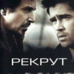 Рекрут / The Recruit (2002)