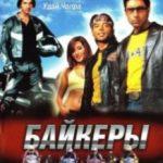 Байкери / Dhoom (2004)
