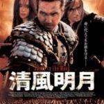 Меч воїна / Cheongpung myeongwol (2003)