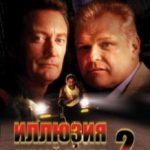 Ілюзія вбивства 2 / F/X2 (1991)
