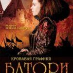 Кривава графиня – Баторі / Bathory (2008)