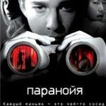 Параноя / Disturbia (2007)