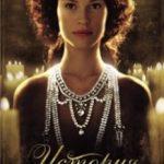 Історія з намистом / The Affair of the Necklace (2001)