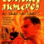 Сонце Ацтеків / Im Juli. (2000)
