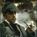 Шерлок Холмс і доктор Ватсон: Собака Баскервілів / Шерлок Холмс и доктор Ватсон: Собака Баскервилей (1981)