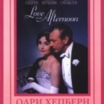 Кохання вдень / Love in the Afternoon (1957)