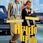 Нічого втрачати / Nothing to Lose (1997)