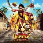 Пірати! Банда невдах / The Pirates! Band of Misfits (2012)