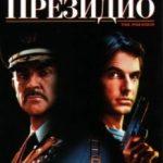 Президіо / The Presidio (1988)