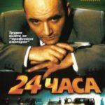 24 години / 24 часа (2000)
