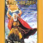 Десять заповідей / The Ten Commandments (1956)