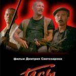 Пси / Псы (1989)