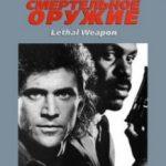 Смертельна зброя / Lethal Weapon (1987)