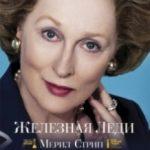 Залізна леді / The Iron Lady (2011)