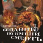 Вершник на ім'я Смерть / Всадник по имени Смерть (2004)