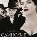 Самотні серця / Lonely Hearts (2006)