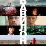 Вавилон / Babel (2006)