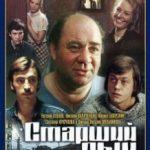 Старший син / Старший сын (1975)