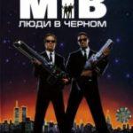 Люди в чорному / Men in Black (1997)