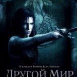 Інший світ: Повстання ліканів / Underworld: Rise of the Lycans (2008)