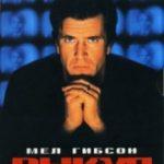 Викуп / Ransom (1996)