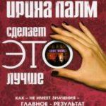 Ірина Палм зробить ЦЕ краще / Irina Palm (2007)